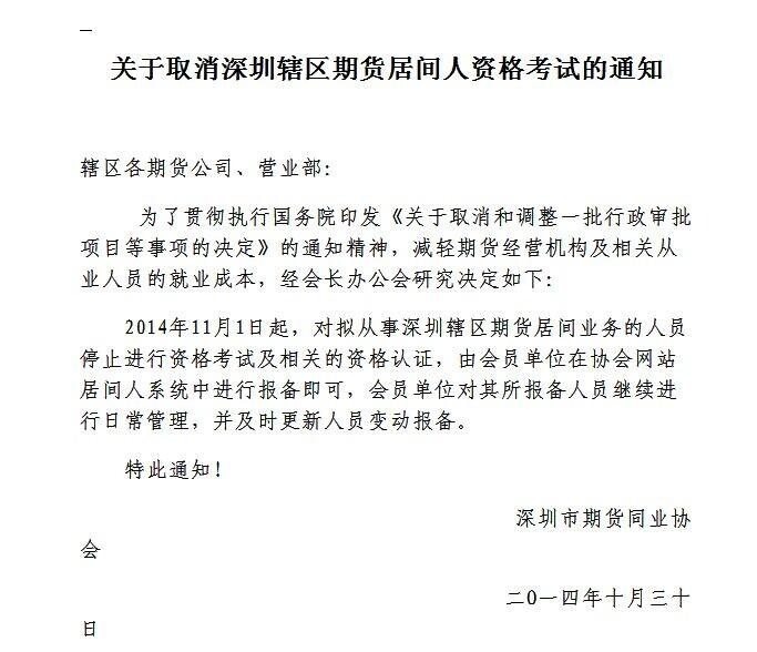 深圳取消期货居间人资格培训和考试 - 第2张  | 期货那些事儿