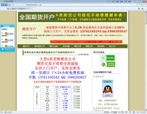 深圳期货开户网站被仿制了 - 第1张  | 期货那些事儿